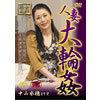 Wife Gangbang Big full version / Zhongshan water ear