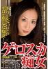 Human decay series 06 ゲロスカ slut woman Uehara Yu-ren phlegm drink, fresh recruits face collapse vomiting, Golden!, Gero hand handjob-