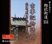 "Reading road "", the story of the Kojiki [09] red shield black shield"" miekichi Suzuki"
