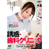Temptation Dental Clinic 【Nao Sugaya