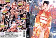 Return for kimono beauty Fujimori Sakura from