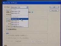 イラストレーターCS2 使い方講座 別名で保存・複製を保存
