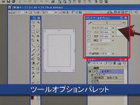 Manga Studio Pro3.0 how to use the course screen description