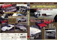 Of the 20 century name car Japanese Sports Car