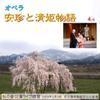 Opera Xian Jin and Qing Princess stories 4 / 9