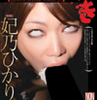 Hell butt Princess Yukino Hikari