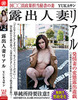 [New 9/2014 5, release: exposed wives real YUKA San