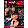 リョナプロレス Vol.02