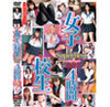 BUR-170 BURST women's school grade Super Best (3 Mbps)