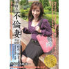Parenting adulterous wife # 6 marriage 3 years (3 Mbps) 28 year old ayano NST-020