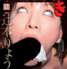 Hell butt Tsujimoto