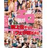 Erotic passe MAX! Ryuki top GAL VS self-proclaimed blowjob mad one 180 minutes (3 Mbps) BUR-158