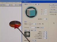 イラストレーターCS2 使い方講座 3D<回転体>