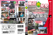 And the rediscovery of the Tokyo stroll and hot springs tour 5 (Tokyo dyeing wells springs and SAKURA)