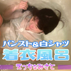 [Ecchi Nasato -Pantyhose & White Shirt Clothing Bath-]