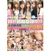 National women's large raw picture book complete Edition BEST4: between