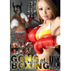 ゴング・オブ・ボクシング・ミックス Vol.1