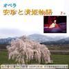 Opera Xian Jin and Qing Princess stories 7 / 9