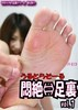 悶絶 ⇔ foot soles vol.7 (HD quality)