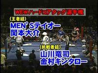 Kouhiro-Dai wrestling 2002 senior quarterly omnibus Korakuen Garden Hall MEN's Tao and Daisuke sekimoto vs Ryuji yamakawa