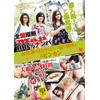 "100% Maji""national profile"" reality amateur wife treat guests did. Lake Biwa at OMI, Shiga ビショ濡れ squirting bingquan beautiful wife hen"