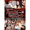 エロティックハウスメントミックスファイト Vol.01