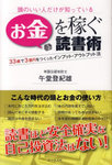 300 Million yen made money know that only intelligent people reading skills 33-year-old input-output method
