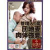 Managing people trapped estates wife body extortion