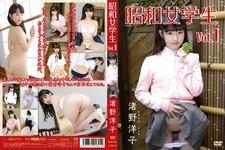 [Sales] Nagisa Ueno Yoko Showa schoolgirl