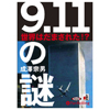 9.11 The mystery world was fooled!