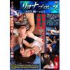 リョナプロレス -MIX編- Vol.05