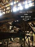Shizuoka Prefecture Qing Super mine ruins haikyo photos files & waste apartment ed. part2