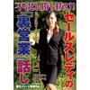 勝ち抜け the recession! Saleswoman talks back sales