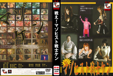 【リマスター版】戦え!マゾヒスト戦士ケン