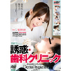 Seductive dental clinic 【Risa Mochizuki】