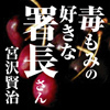 Miyazawa Kenji 04