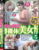 Beauty limited stunning nude beauty Kiko Vol.5