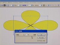 イラストレーターCS2 使い方講座 パスの変形
