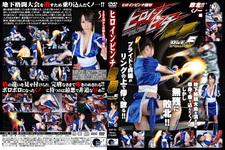 Heroine Pinch Rape Vol.5 Defeat !! Kunoichi