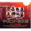 Akutagawa Soseki Director best pupil do にげ implied Apocalypse Jamie lang fart Director