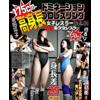 ドミネーションプロレズリング Vol.01 高身長女子レスラーVS美少女レスラー