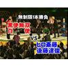 LOVE Michinoku best version black acts warriors ( Keiji mutoh ) & white acts (moriteru life) VS Hiro Saito & tatsutoshi goto