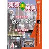 東京再発見・散歩と温泉巡り4(麻布十番温泉 越の湯)
