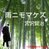 """Miyazawa Kenji 05 """"NI Mo makezu"""""""