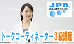 トークコーディネーター3級講座(認定証発行)