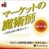Country market magician-day winner who-Vol.15( fukunaga, Hiroyuki ed. )