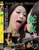 Yu River on the snake woman Vol.2
