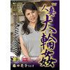 Fujita Ryoko MILF Gangbang Big full version /