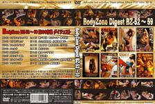 BodyZone Digest BZ-52~59
