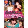 Cutie-Girls amateur daughter. Hame taking heaven SP 7
